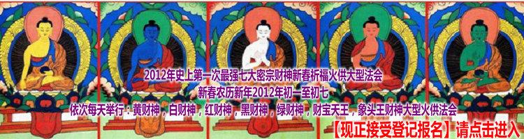 【登记】2012年史上最强七大密宗财神新春祈福火供